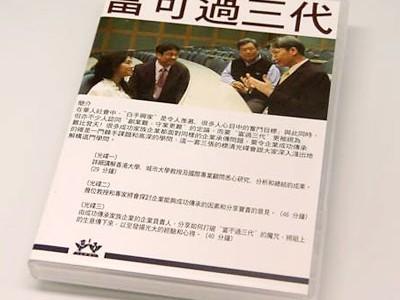 產品訂購︰華人家族企業傳承一富可過三代
